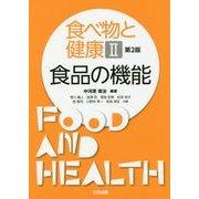 食べ物と健康〈2〉食品の機能 [単行本]