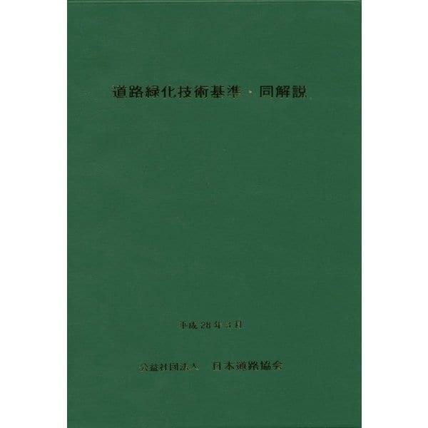 道路緑化技術基準・同解説 改訂版 [単行本]