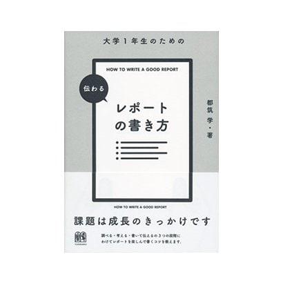 大学1年生のための伝わるレポートの書き方 [単行本]