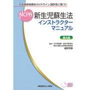 新生児蘇生法インストラクターマニュアル 第4版-日本版救急蘇生ガイドライン2015に基づく [単行本]