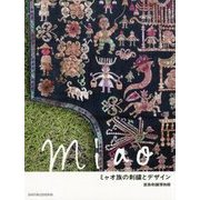 ミャオ族の刺繍とデザイン [単行本]