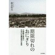 期限切れのおにぎり―大規模災害時の日本の危機管理の真実 [単行本]