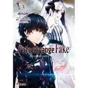Fate/strange Fake〈3〉(電撃文庫) [文庫]