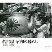名古屋 昭和の暮らし―昭和20~40年代 [単行本]