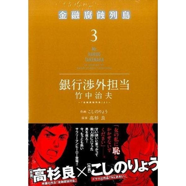 銀行渉外担当竹中治夫~「金融腐蝕列島」より 3(KCデラックス) [コミック]