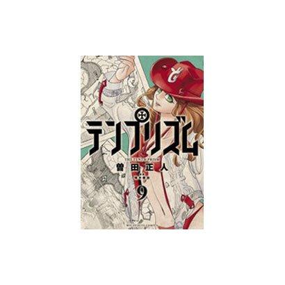 テンプリズム<9>(ビッグ コミックス) [コミック]