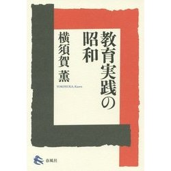 教育実践の昭和 [単行本]