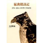 猛禽探訪記-ワシ・タカ・ハヤブサ・フクロウ [単行本]