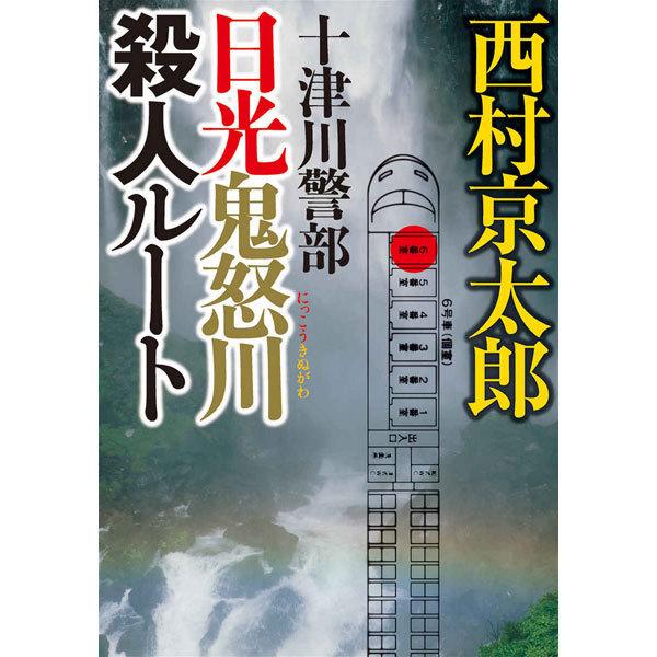 十津川警部 日光鬼怒川殺人ルート(小学館文庫) [文庫]