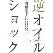 逆オイルショック―バブル連鎖経済の終焉が日本経済を襲う [単行本]