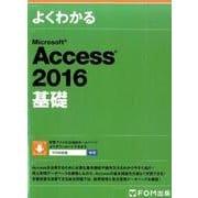 よくわかるMicrosoft Access2016基礎 [単行本]