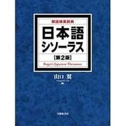 日本語シソーラス―類語検索辞典 [事典辞典]