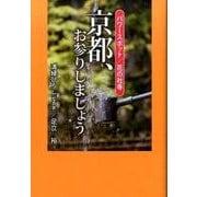 京都、お参りしましょう-パワースポット/花の社寺 [単行本]