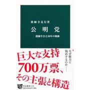 公明党―創価学会と50年の軌跡(中公新書) [新書]