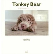 Tonkey! Bear ~モフモフワンコのハッピーダイアリー [単行本]