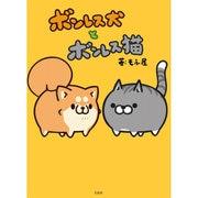 ボンレス犬とボンレス猫 [コミック]