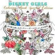 DISNEY GIRLS Coloring Book Special Edition ~ディズニー・ガールズとふしぎな世界のぬり絵 [単行本]