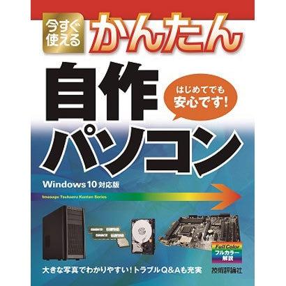 今すぐ使えるかんたん自作パソコン「Windows10対応版」(今すぐ使えるかんたんシリーズ) [単行本]