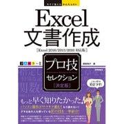 Excel文書作成「決定版」プロ技セレクション―Excel2016/2013/2010対応版(今すぐ使えるかんたんEx) [単行本]
