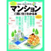 日本一わかりやすいマンションの買い方がわかる本 (100%ムックシリーズ) [ムックその他]