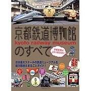 京都鉄道博物館のすべて (JTBのムック) [ムックその他]