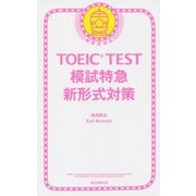 TOEIC TEST模試特急新形式対策 [単行本]