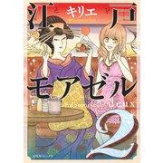 江戸モアゼル 2(バーズコミックス-スピカコレクション) [コミック]