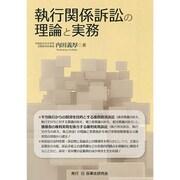 執行関係訴訟の理論と実務 [単行本]