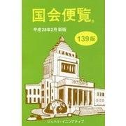 国会便覧〈平成28年2月新版〉 139版 [新書]
