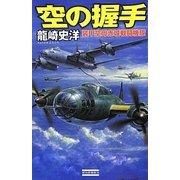 空の握手―装甲空母赤城戦闘機隊(歴史群像新書) [新書]