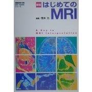はじめてのMRI 第2版 (『画像診断』別冊KEY BOOKシリーズ) [単行本]