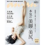 an・an (アン・アン) 2016年 5/11号 No.2002 [雑誌]