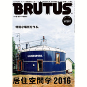 BRUTUS (ブルータス) 2016年 5/15号 [雑誌]