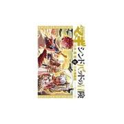 マギシンドバッドの冒険 10(裏少年サンデーコミックス) [コミック]