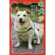名犬チロリ―日本初のセラピードッグになった捨て犬の物語(フォア文庫) [新書]