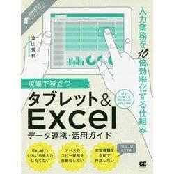 現場で役立つタブレット&Excelデータ連携・活用ガイド―入力業務を10倍効率化する仕組み [単行本]