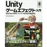 Unityゲームエフェクト入門―Shurikenで作る!ユーザーを引き込む演出手法(SMART GAME DEVELOPER) [単行本]