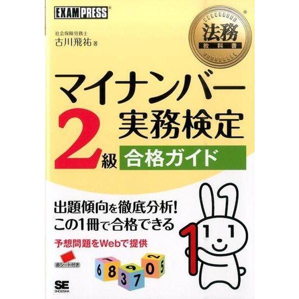 マイナンバー実務検定2級合格ガイド(法務教科書) [単行本]