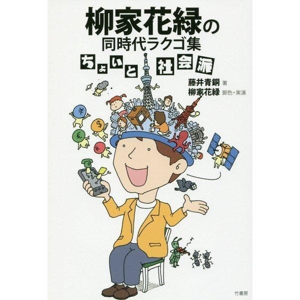 柳家花緑の同時代ラクゴ集―ちょいと社会派 [単行本]