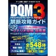 ゲーム攻略・改造データBOOK Vol.18 (三才ムック872) [ムックその他]
