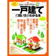 日本一わかりやすい一戸建ての買い方がわかる本 (100%ムックシリーズ) [ムックその他]