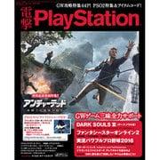 電撃 PlayStation (プレイステーション) 2016年 5/12号 [雑誌]