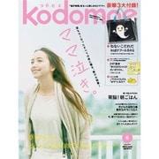 kodomoe 2016年 06月号 [雑誌]
