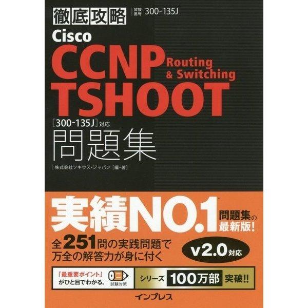 徹底攻略Cisco CCNP Routing & Switching TSHOOT問題集―「300-135J」対応 [単行本]