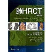 肺HRCT [単行本]