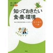 知っておきたい食・農・環境―はじめの一歩(食と農の教室〈1〉) [単行本]
