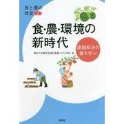 食・農・環境の新時代―課題解決の鍵を学ぶ(食と農の教室〈2〉) [単行本]