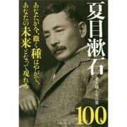 夏目漱石 乗り越える言葉100: 英和ムック [ムックその他]