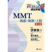 MMT-頭部・頸部・上肢 第2版(PT・OTのための測定評価DVDシリーズ 3) [単行本]