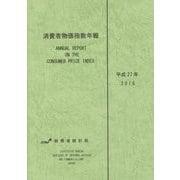 消費者物価指数年報〈平成27年〉 [単行本]